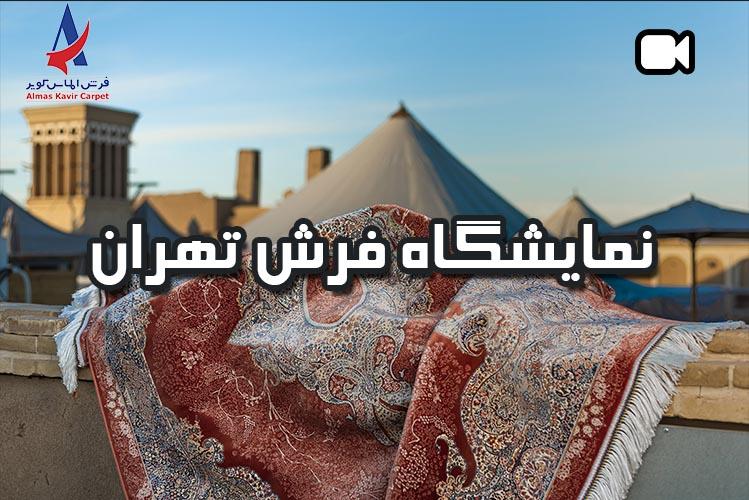 حضور فرش الماس کویر در یازدهمین نمایشگاه بین المللی فرش ماشینی تهران